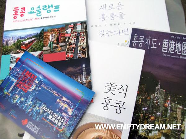 홍콩 마카오 관광청 가이드북 여행책자, 지도 무료로 받기