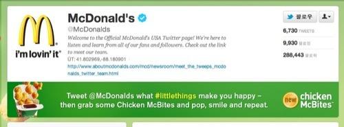 트위터마케팅 사례