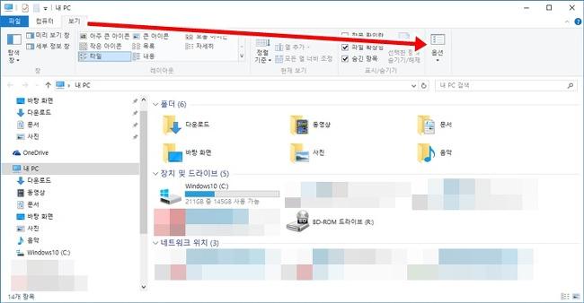 윈도우10 설치후 편의성을 위한 설정 변경