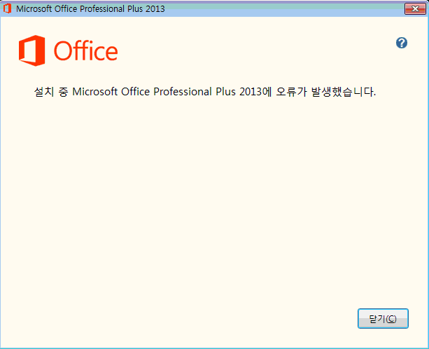Office microsoft office professional plus 2013 - Office professional plus 2013 telecharger ...