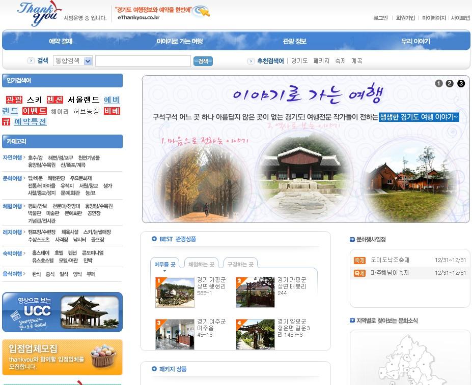 """경기도가 주관하는 여행정보 싸이트 """"이떙큐"""""""