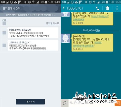 택배 확인 어플
