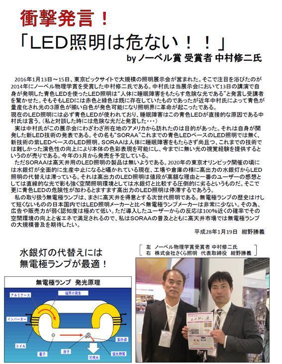 """2014노벨물리학상 수상자""""LED는 위험.수은등 대체 최적=인덕션(무전극)조명"""""""