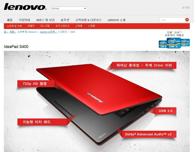 가성비 최고 노트북 s400 스펙 장점 단점