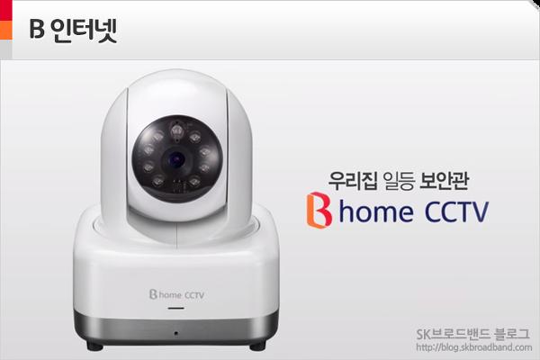 이제는 걱정 끝! 우리집은 B home CCTV 안심캠으로 지킨다!
