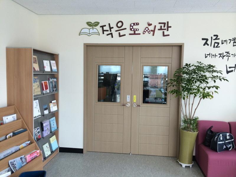 우2동 주민센터 작은도서관, 우2동 동사무소 작은도서관, 동네 도서관, 작은도서관, 도서관, 북카페, 우2동 북카페, 쉼터, 우2동 주민센터 도서관