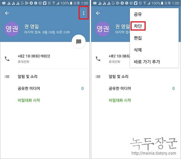 텔레그램 Telegram 친구, 아이디 차단, 차단 해제 하는 방법