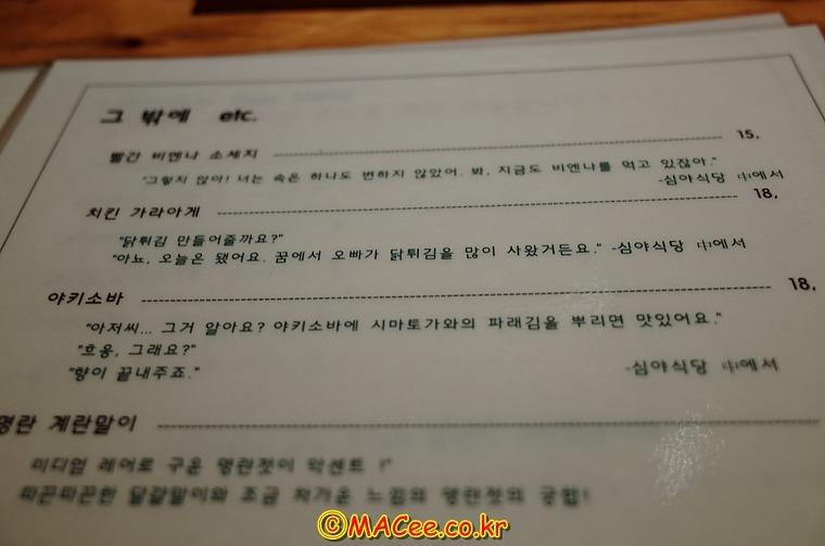 상수홍대맛집 김씨네 심야식당 16