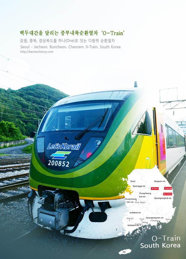 〔O트레인〕강원, 충북, 경상북도 백두대간을 하나로 연결하는 중부내륙순환열차 'O트레인(O-Train)'