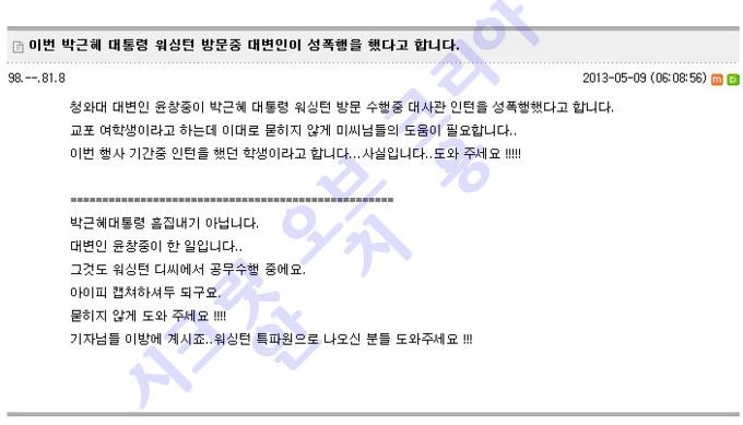 전격경질 윤창중 성폭행설 미시유에스에이 최초글 -
