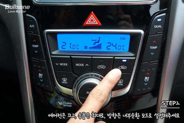 자동차 에어컨 냄새 제거하기가 이렇게 쉽습니다.