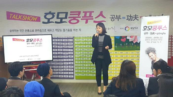 호모쿵푸스 2회 - 김호이 학생&쿵푸MC 인순이 by 퍼스널브랜드PD박현진