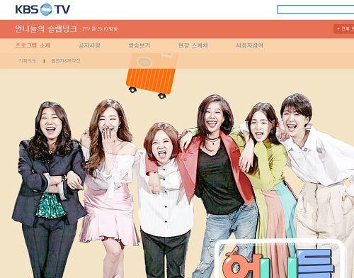 언니들의 슬램덩크 홈페이지