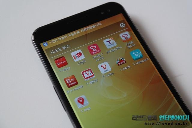 베가 LTE-A 시크릿 모드 화면