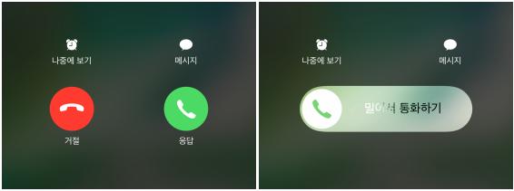 아이폰 전화 '거절 응답'과 '밀어서 통화하기' 차이
