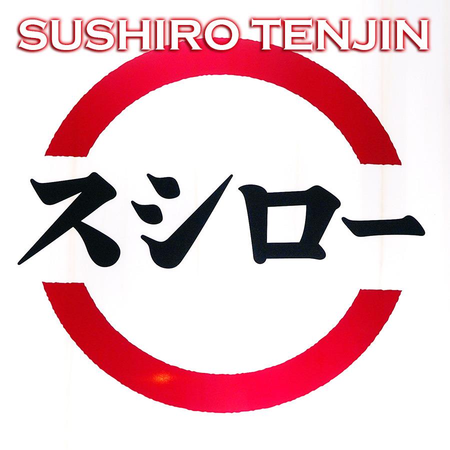 본고장 일본스시로 체험~ 100엔 회전초밥 스시로 후쿠오카오야후코도리점