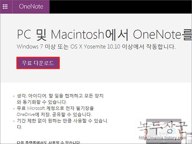 원노트 OneNote 최신 버전 다운로드 방법과 업그레이드 하는 방법