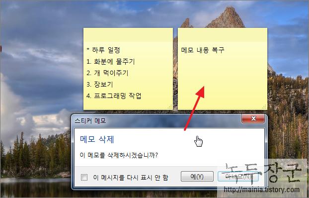 윈도우7 스티커메모 복구하기