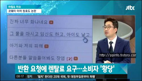 Image result for 코웨이 정수기 공유 비난