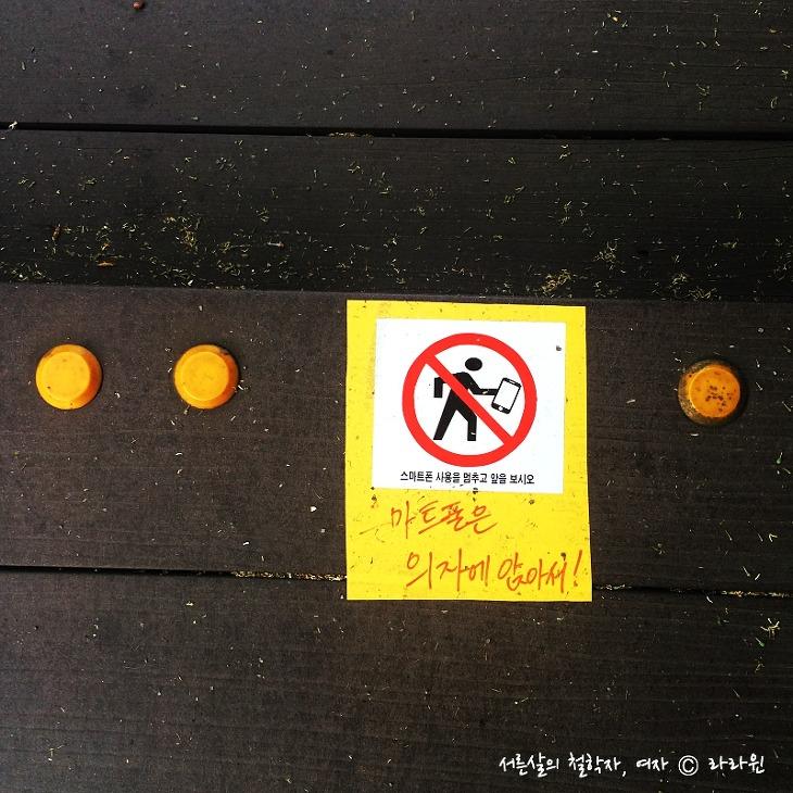 계단에서 핸드폰, 계단 사고 예방
