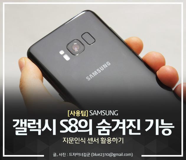 갤럭시 S8
