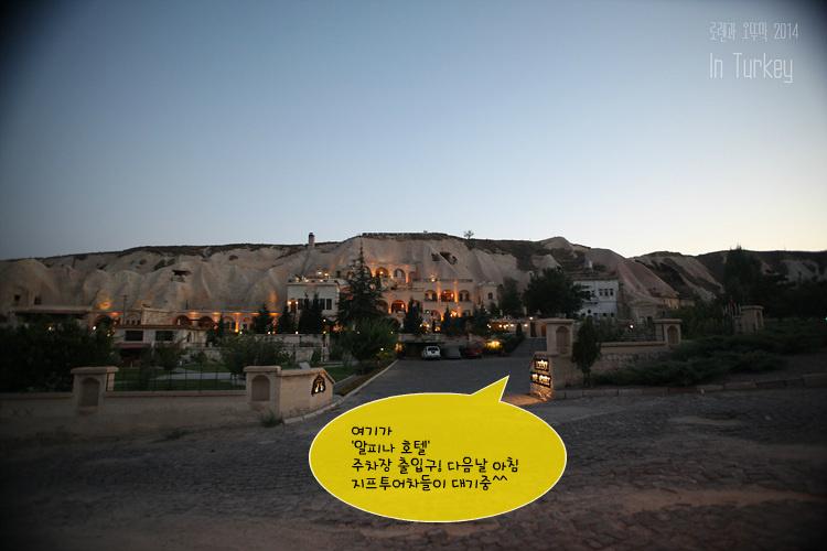 터키여행후기 카파도키아 호텔 'Alfina Hotel' 동굴속의 하룻밤1