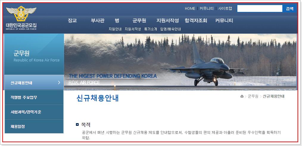 공군 군무원 홈페이지