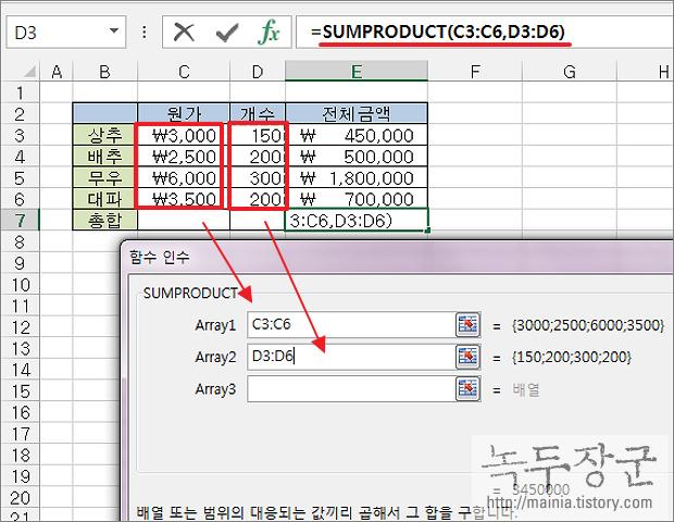 엑셀 Excel 곱하기와 곱한 값을 합치고 싶을 때 사용하는 PRODUCT, SUMPRODUCT 함수 사용법