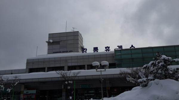 강릉휴게소