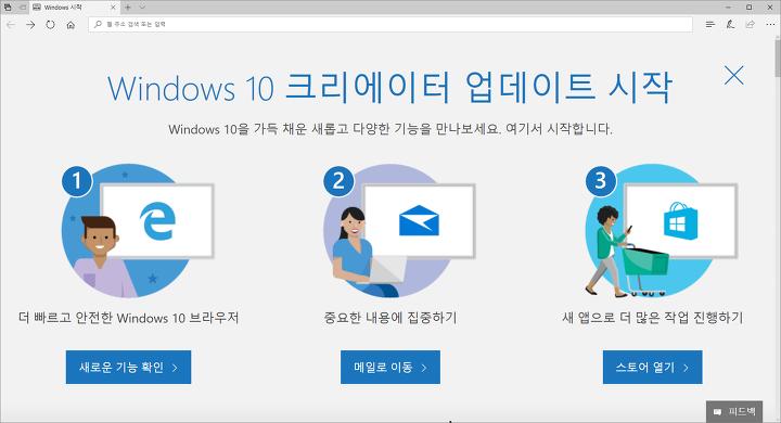 Windows 10 크리에이터