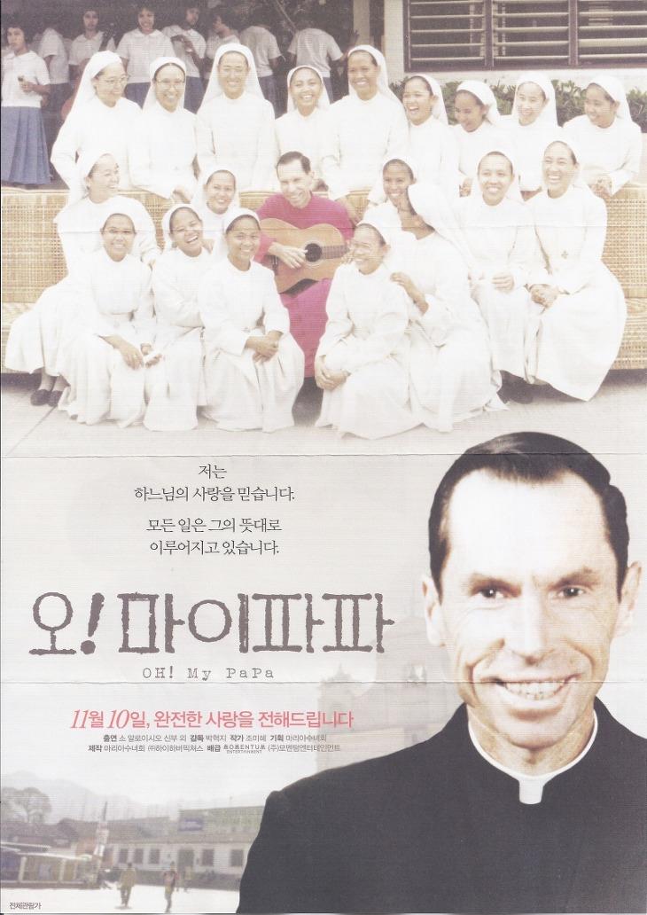 오마이파파 예매, 오마이파파 상영관