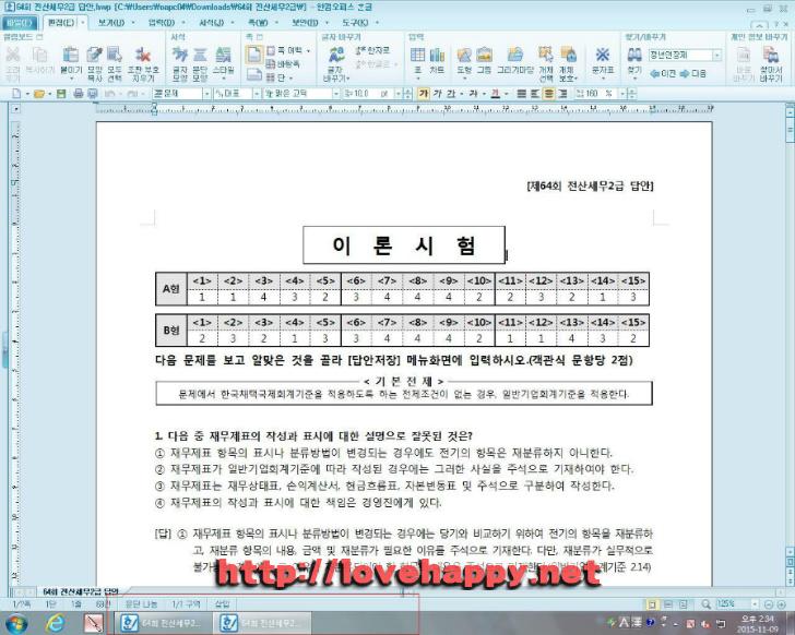 윈도우 7 - 아이콘 분리 표시 작업표시줄 004