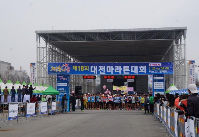 제18회 대전마라톤대회 출발전