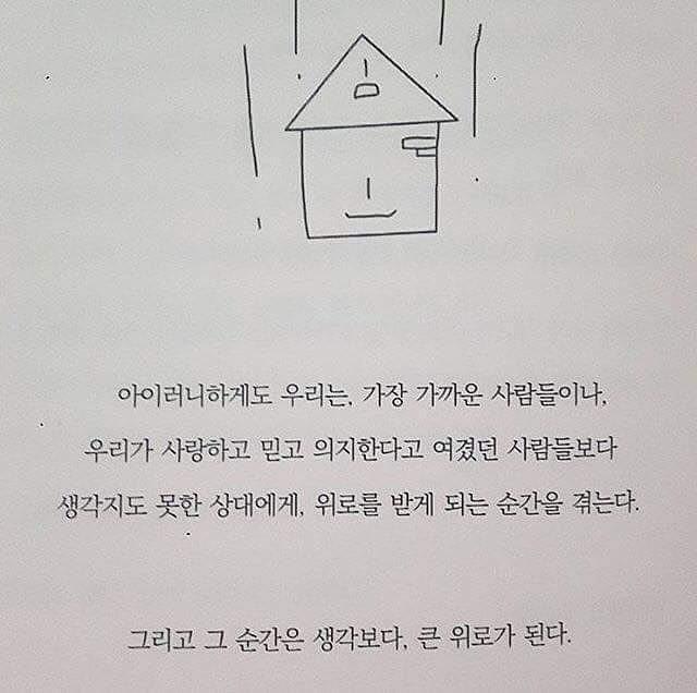 (글귀)행복한 한 주 되세요^^