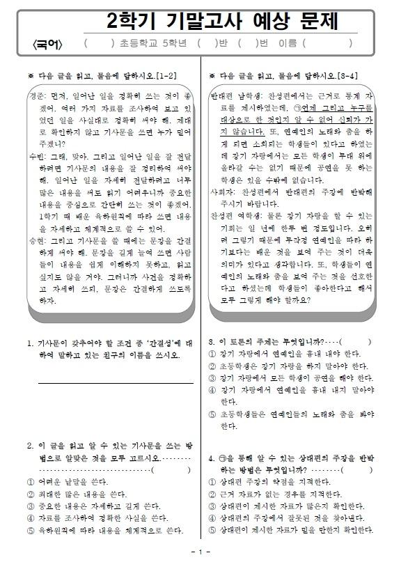 2014년 초등 5학년 2학기 기말고사 대비 예상문제 자료