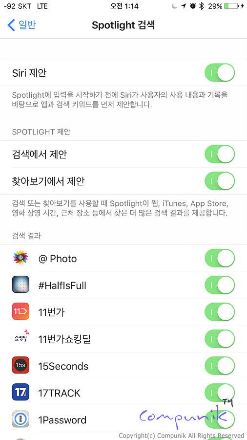 [꿀팁소개] 아이폰 스팟라이트 검색기능 오류 해결팁(spotlight search bug)