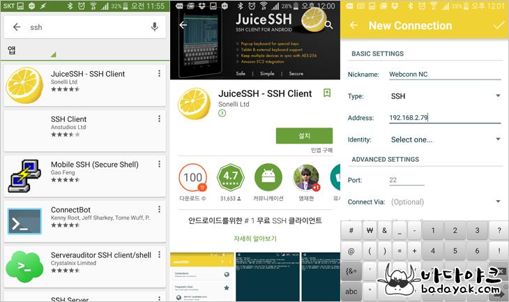 안드로이드 SSH 클라이언트 추천 앱 주스SSH