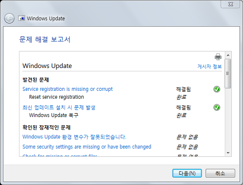 Windows Update 문제 해결사 (보고서)