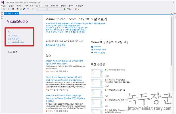 프로그램 개발을 위한 비주얼 스튜디오 2015 설치하기