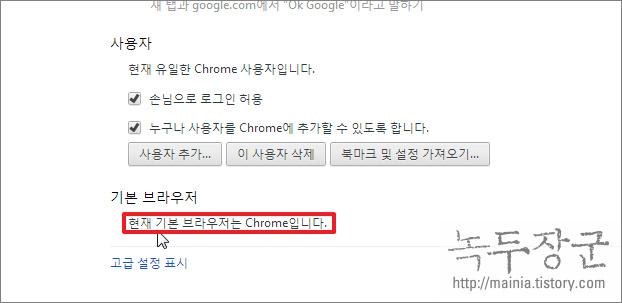 구글 크롬 기본 브라우저 설정하는 방법