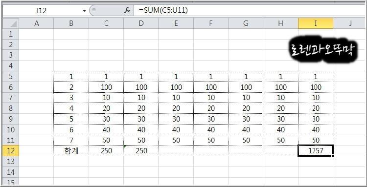 엑셀 더하기 '+'와 'sum'의 차이점6