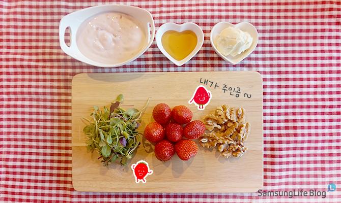 딸기샐러드 재료