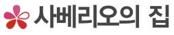사베리오의 집_logo
