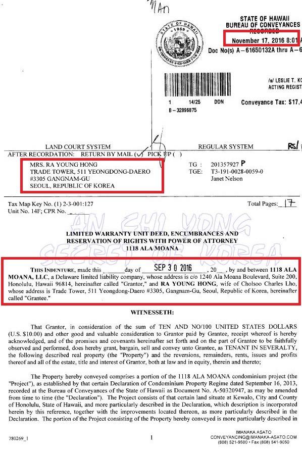 홍라영 하와이콘도매입계약서