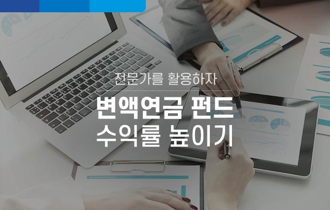 [머니in라이프] 변액연금 펀드 수익률 높이기