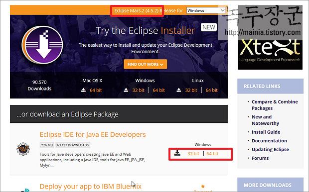 이클립스(Eclipse) 설치하는 방법과 실행 오류 해결 하기