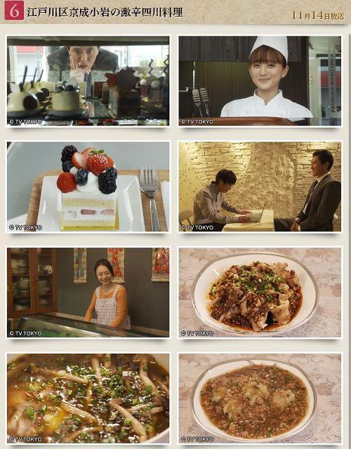 사천가정요리 진진 四川 家庭料理 珍々