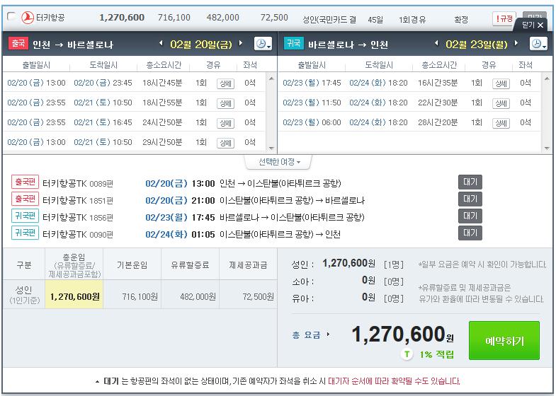 스페인 비행기 가격비교, 바르셀로나 비행기 가격,