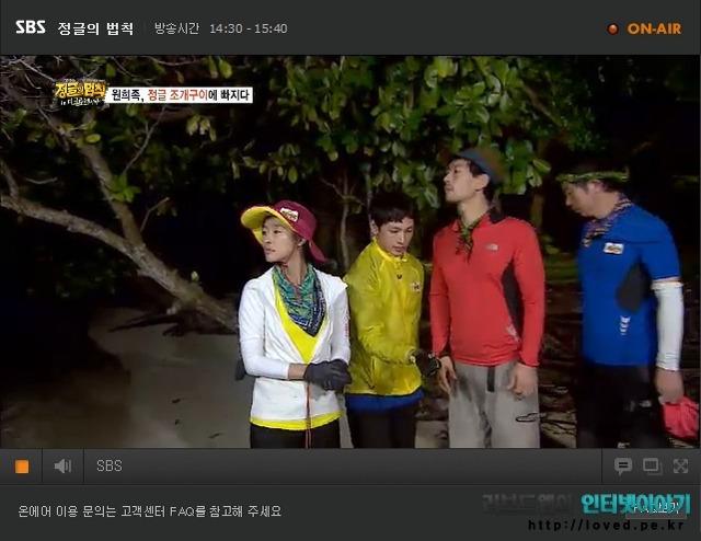 실시간 TV 보기 SBS 정글의 법칙