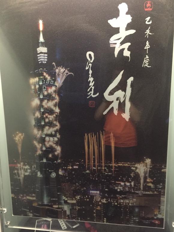 7. 타이베이101 빌딩 포스터